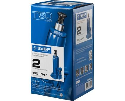 ЗУБР 2т, 180-347мм домкрат бутылочный гидравлический, Профессионал
