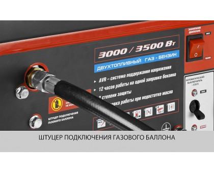 Генератор гибридный (бензин / газ), 3500 Вт, ЗУБР