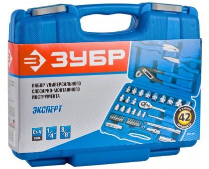 ЗУБР Эксперт-42 универсальный набор инструмента 42 предм. Серия Профессионал.