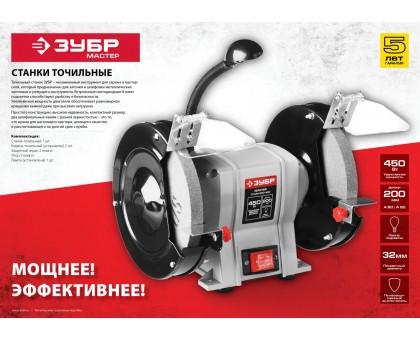 ЗУБР заточной станок, d125 мм, 150 Вт