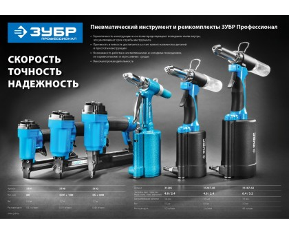 Степлер (скобозабиватель) пневматический для скоб тип 80 (6-16 мм), ЗУБР
